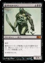 墓所のタイタン/Grave Titan(M12)【日本語】