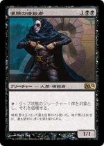 凄腕の暗殺者/Royal Assassin(M12)【日本語】