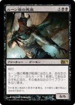 ルーン傷の悪魔/Rune-Scarred Demon(M12)【日本語】