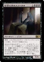 復讐に燃えたファラオ/Vengeful Pharaoh(M12)【日本語】