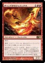 チャンドラのフェニックス/Chandra's Phoenix(M12)【日本語】