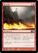 炎の円/Circle of Flame(M12)【日本語】