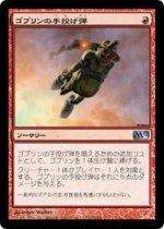 ゴブリンの手投げ弾/Goblin Grenade(M12)【日本語】