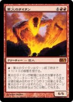 業火のタイタン/Inferno Titan(M12)【日本語】