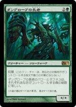 ダングローブの長老/Dungrove Elder(M12)【日本語】