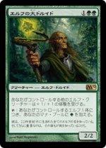 エルフの大ドルイド/Elvish Archdruid(M12)【日本語】