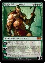原初の狩人、ガラク/Garruk, Primal Hunter(M12)【日本語】