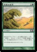 不屈の自然/Rampant Growth(M12)【日本語】