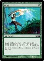回収/Reclaim(M12)【日本語】