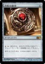 流転の護符/Quicksilver Amulet(M12)【日本語】