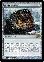 無限の日時計/Sundial of the Infinite(M12)【日本語】