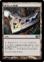 埋没した廃墟/Buried Ruin(M12)【日本語】