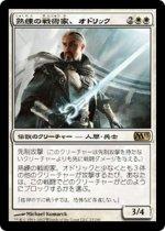 熟練の戦術家、オドリック/Odric, Master Tactician(M13)【日本語】