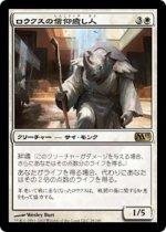 ロウクスの信仰癒し人/Rhox Faithmender(M13)【日本語】