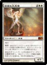 荘厳な大天使/Sublime Archangel(M13)【日本語】