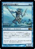 真珠三叉矛の達人/Master of the Pearl Trident(M13)【日本語】