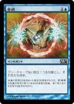 否認/Negate(M13)【日本語】