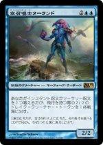 空召喚士ターランド/Talrand, Sky Summoner(M13)【日本語】
