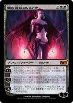 闇の領域のリリアナ/Liliana of the Dark Realms(M13)【日本語】