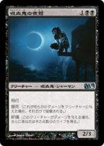 吸血鬼の夜鷲/Vampire Nighthawk(M13)【日本語】