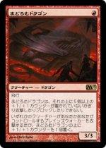 まどろむドラゴン/Slumbering Dragon(M13)【日本語】