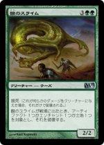 酸のスライム/Acidic Slime(M13)【日本語】