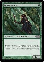 東屋のエルフ/Arbor Elf(M13)【日本語】