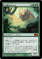 古鱗のワーム/Elderscale Wurm(M13)【日本語】