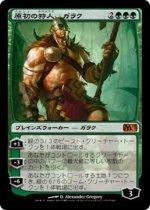 原初の狩人、ガラク/Garruk, Primal Hunter(M13)【日本語】