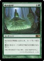 地の封印/Ground Seal(M13)【日本語】