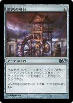 前兆の時計/Clock of Omens(M13)【日本語】
