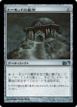 トーモッドの墓所/Tormod's Crypt(M13)【日本語】