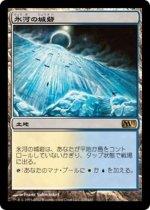 氷河の城砦/Glacial Fortress(M13)【日本語】