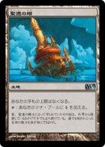聖遺の塔/Reliquary Tower(M13)【日本語】