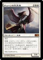 テューンの大天使/Archangel of Thune(M14)【日本語】