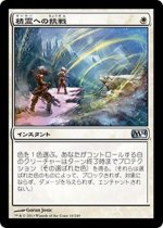 精霊への挑戦/Brave the Elements(M14)【日本語】