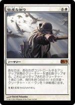 敬虔な祈り/Devout Invocation(M14)【日本語】