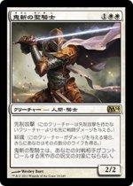 鬼斬の聖騎士/Fiendslayer Paladin(M14)【日本語】