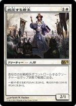 威圧する君主/Imposing Sovereign(M14)【日本語】