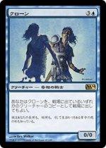クローン/Clone(M14)【日本語】