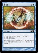 否認/Negate(M14)【日本語】