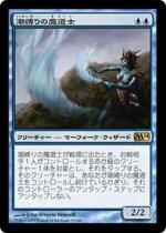潮縛りの魔道士/Tidebinder Mage(M14)【日本語】