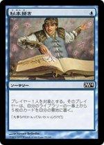 秘本掃き/Tome Scour(M14)【日本語】