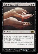 血なまぐさい結合/Sanguine Bond(M14)【日本語】