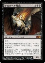 影生まれの悪魔/Shadowborn Demon(M14)【日本語】