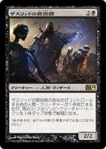 ザスリッドの屍術師/Xathrid Necromancer(M14)【日本語】