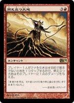 燃え立つ大地/Burning Earth(M14)【日本語】