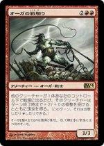 オーガの戦駆り/Ogre Battledriver(M14)【日本語】