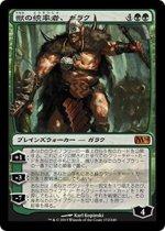 獣の統率者、ガラク/Garruk, Caller of Beasts(M14)【日本語】