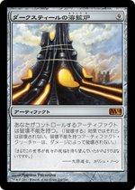 ダークスティールの溶鉱炉/Darksteel Forge(M14)【日本語】